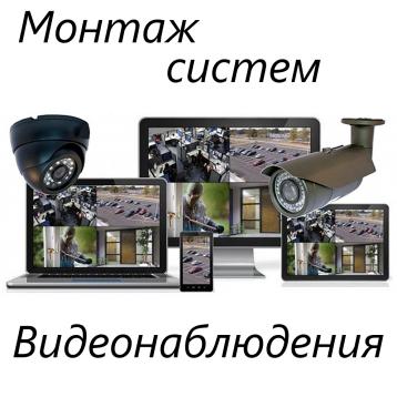 Монтаж систем видеонаблюдения Нижний Тагил