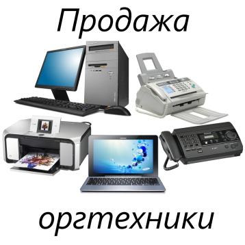 Продажа оргтехники Нижний Тагил