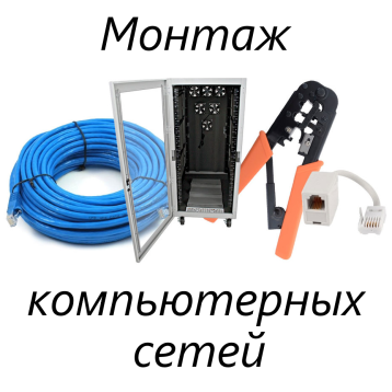 Монтаж компьютерных сетей Нижний Тагил