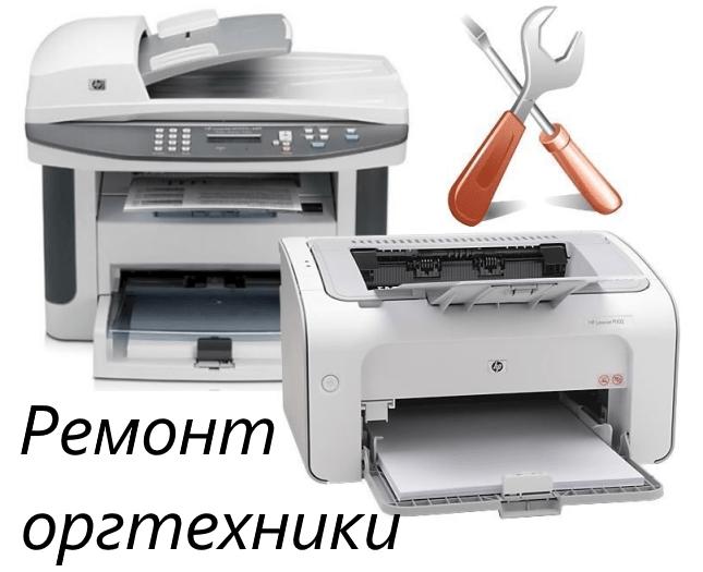 Ремонт оргтехники Нижний Тагил