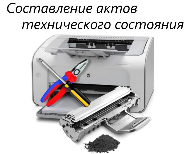 Составление актов технического состояния Нижний Тагил